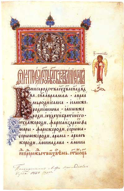 Лист с заставкой, инициалом К и ангелом — символом евангелиста Матфея - Евангелие Исаака Бирева [ф. 304, III, № 15 (М. 8659)], л. 13