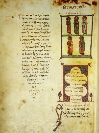 Пятеро святых - Синаксарь [греч.373], л. 1 об.