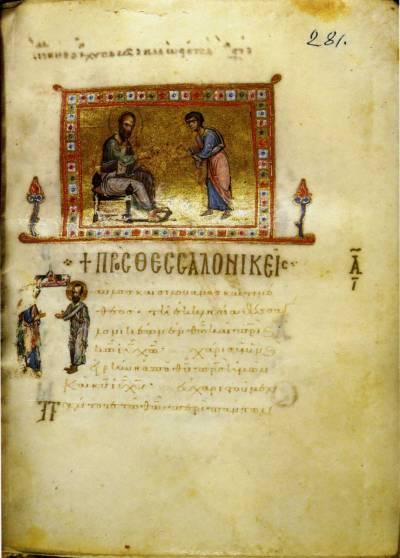 Апостол Павел. Фигурный инициал«П» - Деяния и Послания апостолов [греч.2; № 2280], л. 281