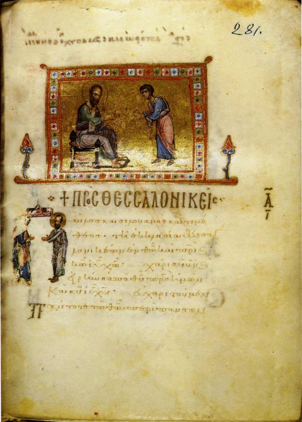 Апостол Павел. Фигурный инициал«П»