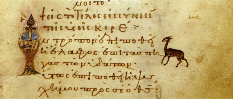 Олень и источник жизни - Псалтирь [греч.214], л. 80