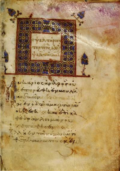 Заставка и фигурный инициал«М» - Псалтирь [греч.214], л. 1