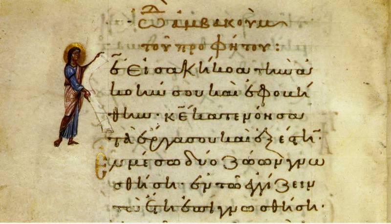 Фигурный инициал с изображением пророка Аввакума - Псалтирь [греч.214], л. 308 об.