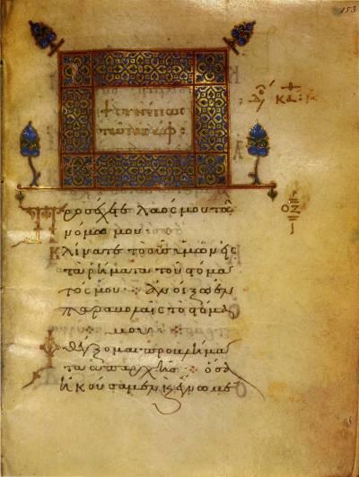 Заставка - Псалтирь [греч.214], л. 153