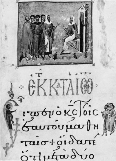 Синедрион, Христос и апостолы - Евангелие [cod.587], л. 54