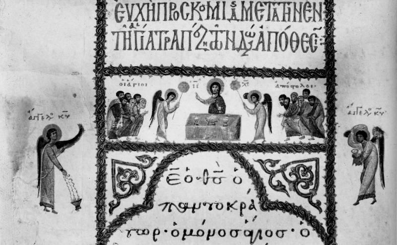 Евхаристия - Литургический свиток [Ἁγίου Σταυροῦ109],