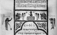 Евхаристия