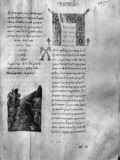 Лист с заставкой и изображением крещения народа - Слова Григория Назианзина [греч.61], л. 145