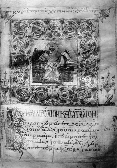 Заставка с изображением евангелиста Матфея и фигурный инициал с изображением царицы Елены - Евангелие [Urbin.gr.2], л. 21