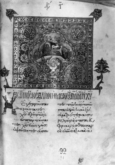 Заставка и фигурный инициал с изображением Рождества Христова - Слова Григория Назианзина [cod.339], л. 91
