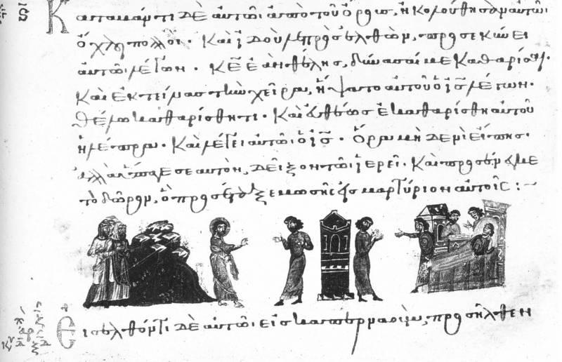 Сцены из жизни Христа - Евангелие [Plut.VI23], л. 14 об.