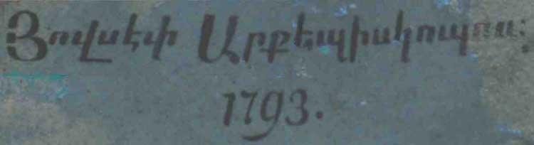 Armenische Inschrift auf der Rückseite