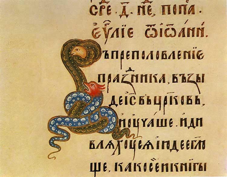 Инициал В - Евангелие Кошки [ф. 304, III, № 4 / М.8654], л. 24 об.