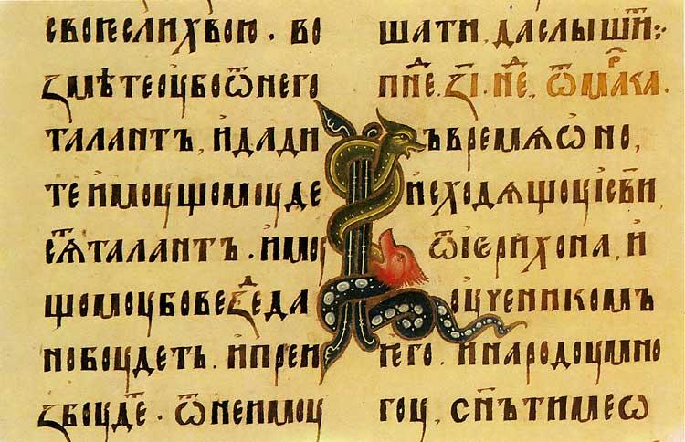 Инициал В - Евангелие Кошки [ф. 304, III, № 4 / М.8654], л. 123 об.