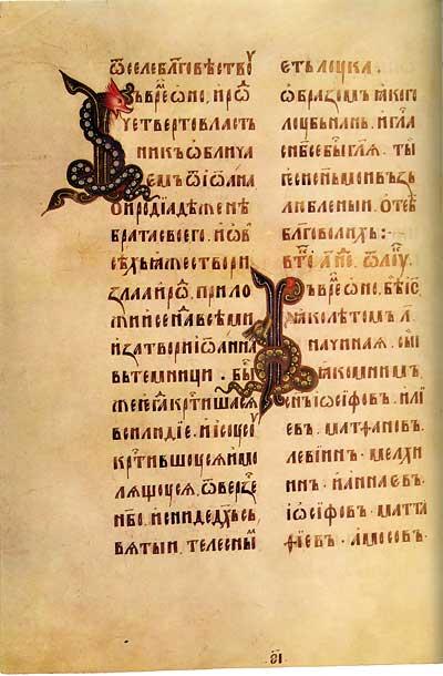 Лист с двумя инициалами В - Евангелие Кошки [ф. 304, III, № 4 / М.8654], л. 128 об.