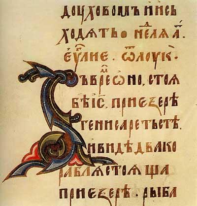 Инициал в евангелие кошки ф 304 iii № 4