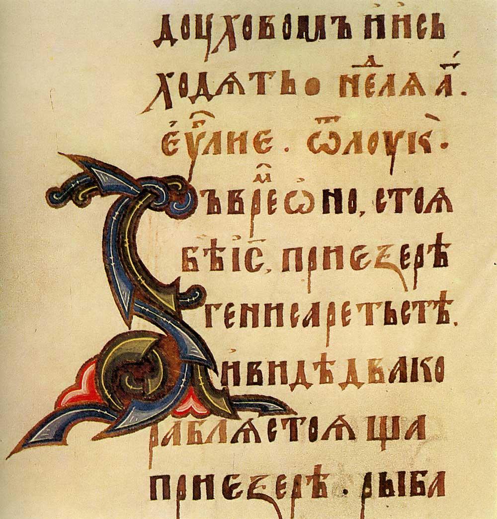 картинки из рукописной книги в картинках