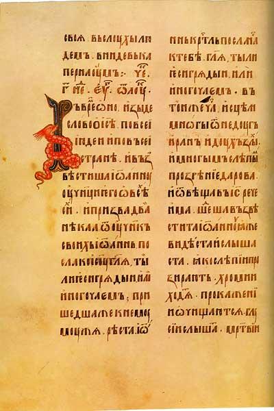Лист с инициалом В - Евангелие Кошки [ф. 304, III, № 4 / М.8654], л. 139 об.