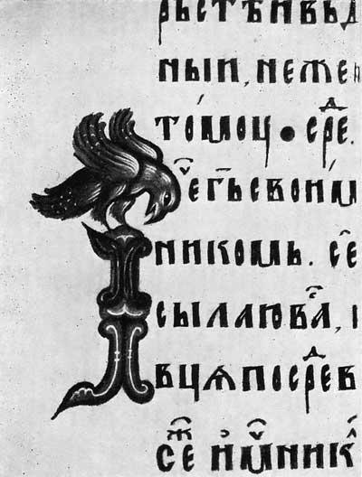 Инициал Р - Евангелие Кошки [ф. 304, III, № 4 / М.8654], л. 59 об.