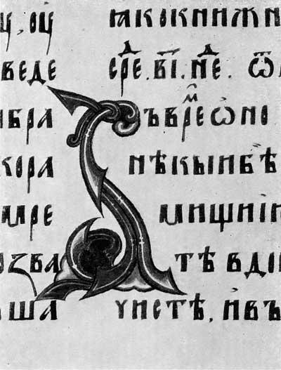 Инициал В - Евангелие Кошки [ф. 304, III, № 4 / М.8654], л. 100
