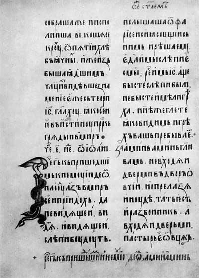 Лист с инициалом Р - Евангелие Кошки [ф. 304, III, № 4 / М.8654], л. 32 об.