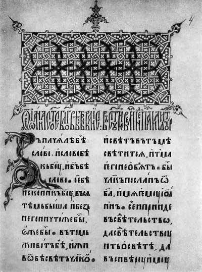 Лист с инициалом В и заставкой - Евангелие Кошки [ф. 304, III, № 4 / М.8654], л. 4