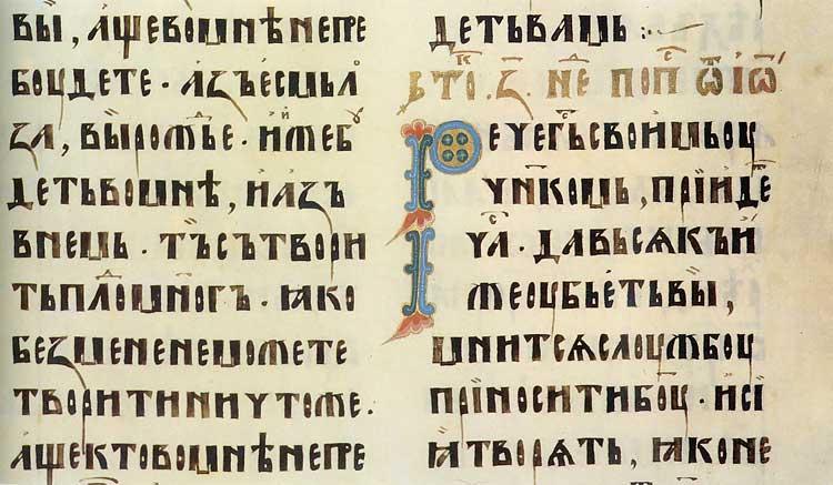Инициал Р - Евангелие Успенского собора Московского Кремля (Морозовское Евангелие) [№ 11056; КН-34], л. 45 об.