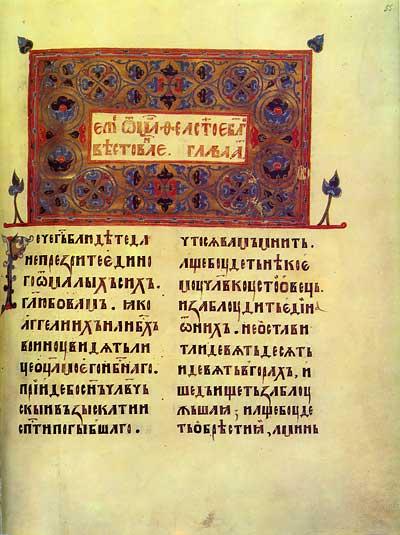 Лист с заставкой и инициаломР - Евангелие Успенского собора Московского Кремля (Морозовское Евангелие) [№ 11056], л. 55