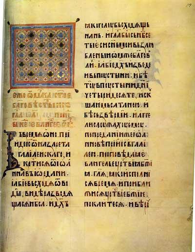 Лист с заставкой и инициаломВ - Евангелие Успенского собора Московского Кремля (Морозовское Евангелие) [№ 11056], л. 104