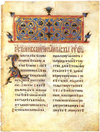 Лист с заставкой и инициаломВ - Евангелие из Андроникова монастыря (Евангельские чтения) [Епарх. 436, инв. 76013], л. 2