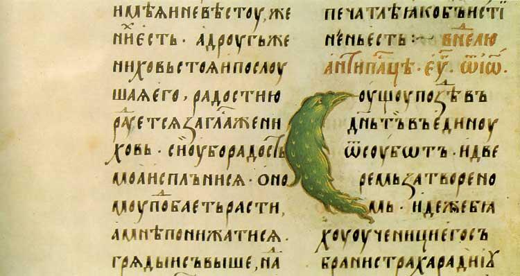 Инициал С - Евангелие из Андроникова монастыря (Евангельские чтения) [Епарх. 436, инв. 76013], л. 7 об.