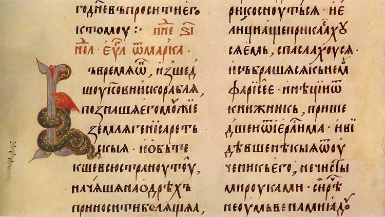 Инициал В - Евангелие из Андроникова монастыря (Евангельские чтения) [Епарх. 436, инв. 76013], л. 96 об.
