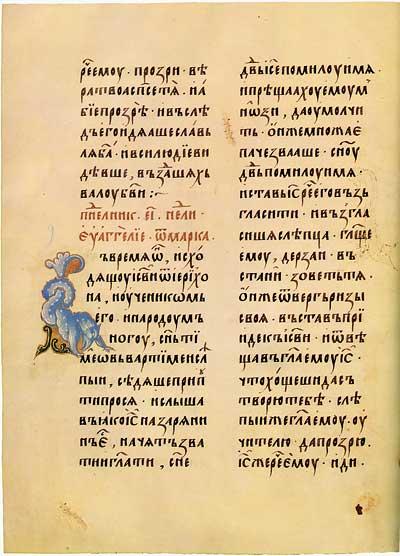 Лист с инициаломВ - Евангелие из Андроникова монастыря (Евангельские чтения) [Епарх. 436, инв. 76013], л. 158 об.