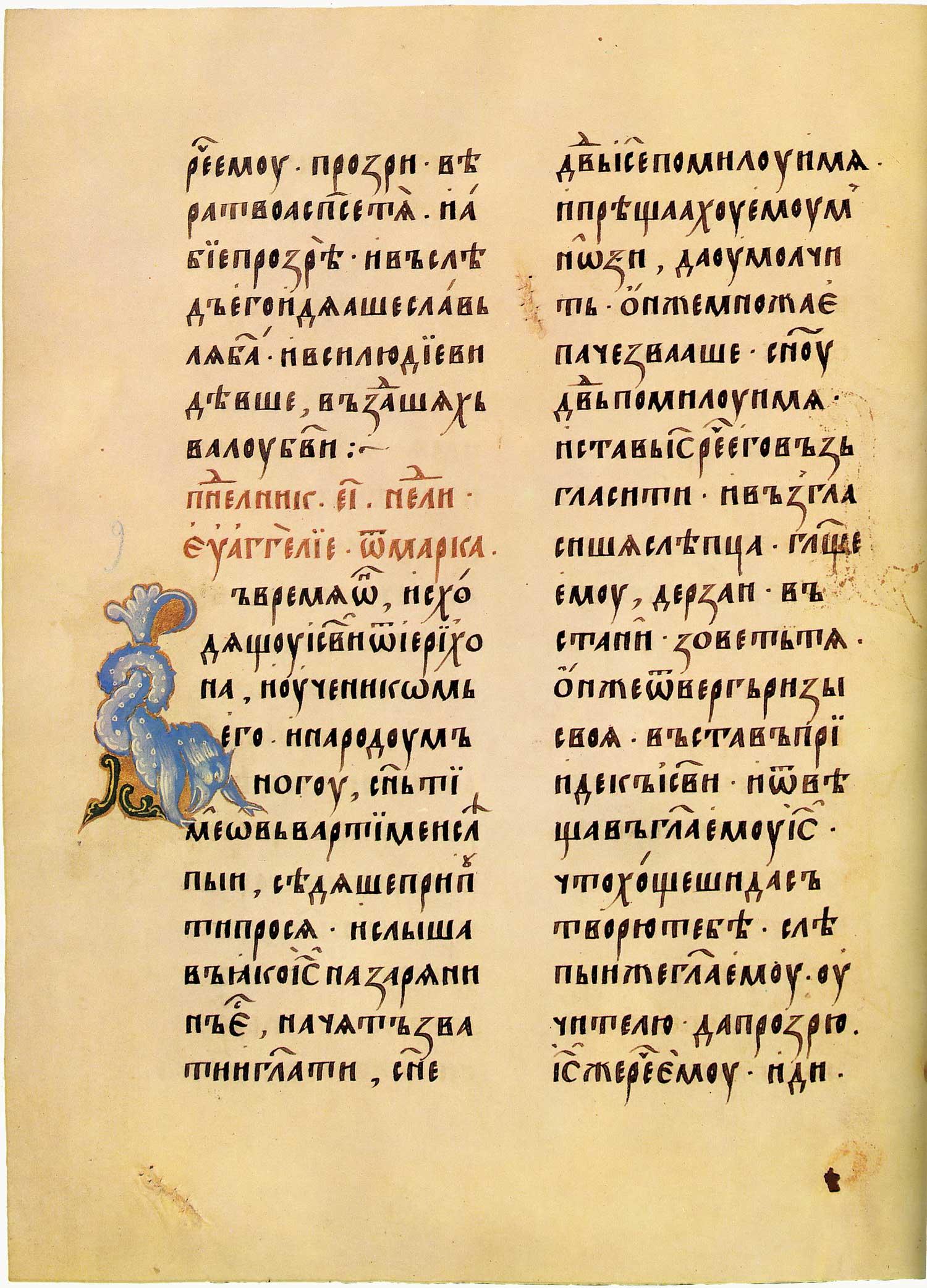 Лист с инициаломВ