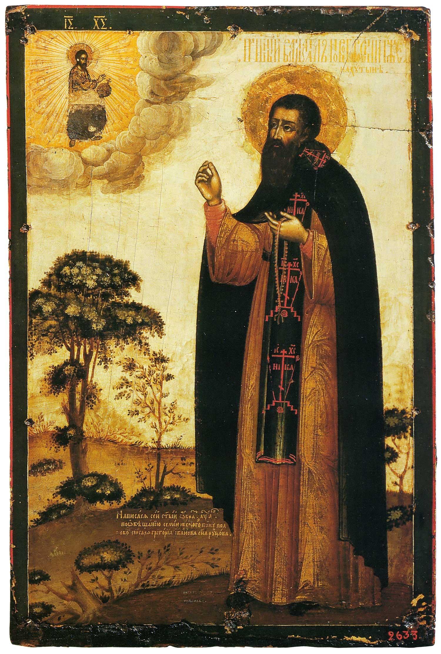 Картинки по запросу Преподобный Варлаа́м Ху́тынский