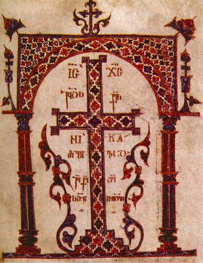 Титульный лист - Алавердское Четвероевангелие [A 484],