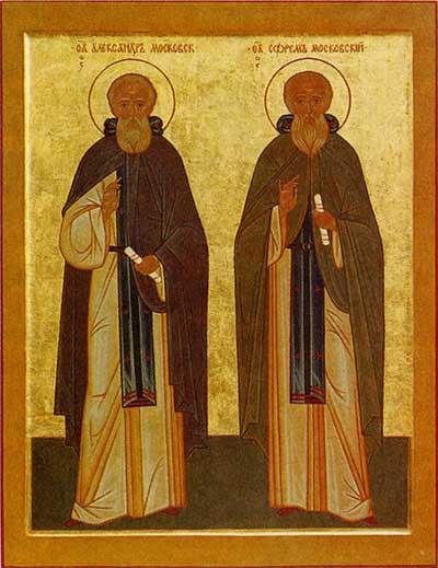 Преподобные Александр и Ефрем Московские