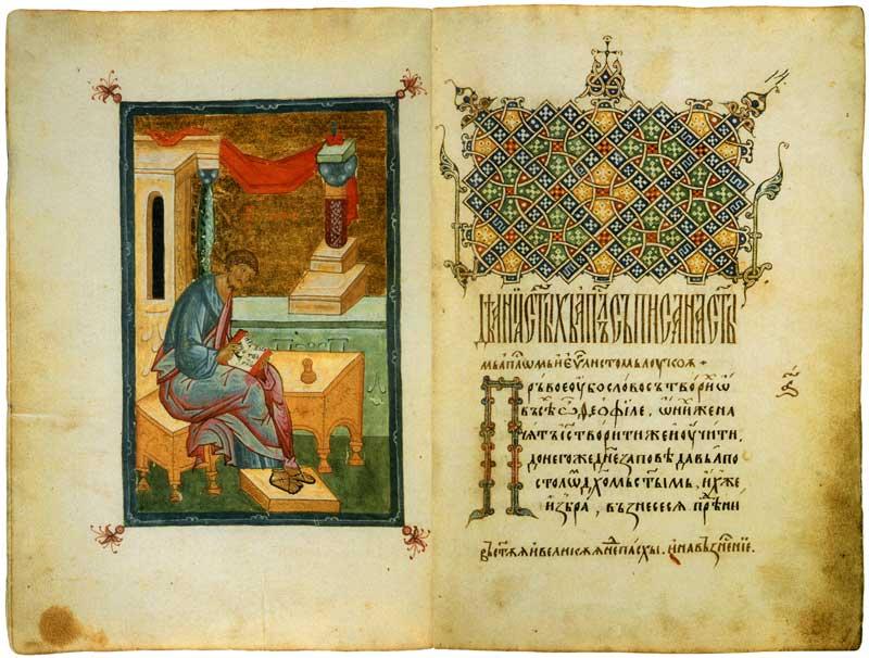 Евангелист Лука. Лист с заставкой и инициалом П - Апостол [Чуд. 46, инв. 80497], лл. 13 об. – 14