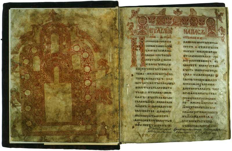 Фронтиспис. Лист с заставкой и инициалом - Юрьевское Евангелие [Син. 1003], лл. 1 об. – 2