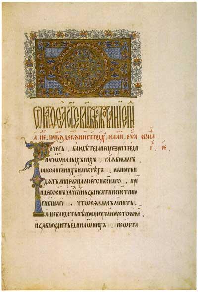 Лист с заставкой и инициаломР - Евангелие апракос [Муз.352, ГИМ20737], л. 61