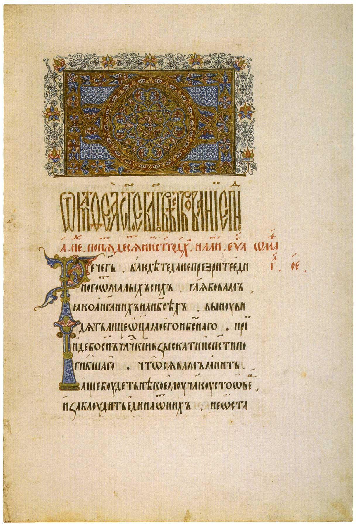 Лист с заставкой и инициаломР