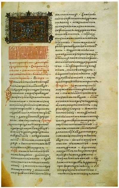 Лист с заставкой - Великие Минеи Четьи, март (Успенский список) [Син.992], л. 105
