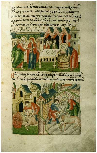 История праотца Авраама - Лицевой летописный свод [Муз.358, ГИМ34541], л. 40