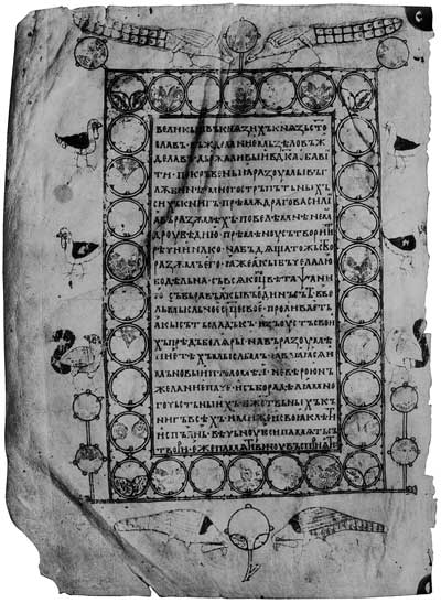 Лист с посвятительным текстом - Изборник Святослава [Син. 1043 (Син.31-д)], л. 2 об.