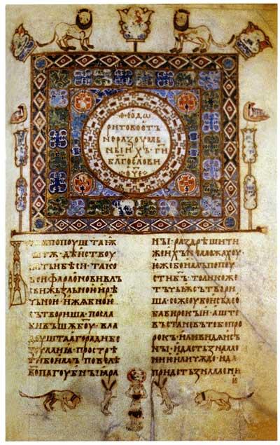 Лист с заставкой и инициалом - Изборник Святослава [Син. 1043 (Син.31-д)], л. 129