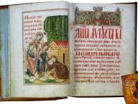 Явление Троицы преподобному Александру Свирскому. Заставка с изображением прп. Александра Свирского