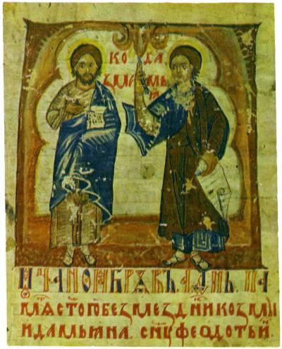 Святые Косма и Дамиан - Погодинский пролог [Погод. 59], л. 103
