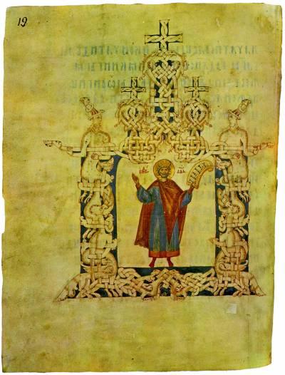 Пророк Давид - Псалтирь (так наз. Псалтирь Грозного) [ф. 304, III, № 7 / М.8662 (Троиц.III.7)],