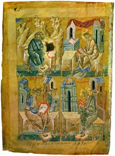 Четыре евангелиста - Евангелие [Чуд. 2],