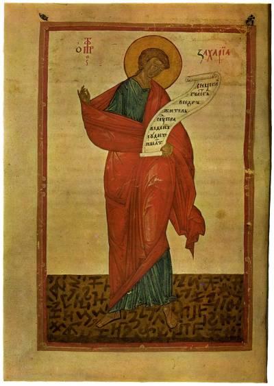 Пророк Захария - Книга пророков с толкованиями [ф. 173/I, № 20 (МДА 20)], л. 71 об.